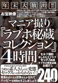 年末大放出!!お宝映像マニア撮りラブホ秘蔵コレクション4時間
