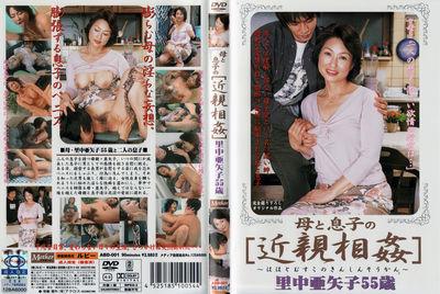 母と息子の[近親相姦]里中亜矢子55歳