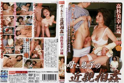 母と息子の[近親相姦]高杉美幸54歳