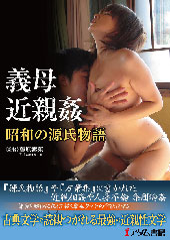 before義母 近親姦 昭和の源氏物語after