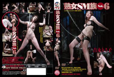 熟女SM族Vol.6  吉永りさ子