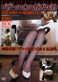 ビザールオルガズム39 妄想天国オフィス奴隷牝ダイジェスト