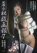 マニアの悦覧室第五回番外編3 『乳肉狩り』 妖画SM秘戯画報7