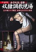 NEO MADNESS Vol.1+2 女子大生+若妻奴隷調教現場 止み難きマゾ願望狂楽のオルガズム体験