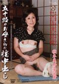 近親相姦 五十路のお母さんに膣中出し 秋本美紗子50歳
