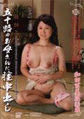 近親相姦 五十路のお母さんに膣中出し 和田百美花53歳