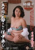 近親相姦 五十路のお母さんに膣中出し 吉岡照美53歳