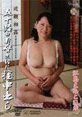 近親相姦 五十路のお母さんに膣中出し 江島えみこ51歳