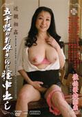 近親相姦 五十路のお母さんに膣中出し 佐伯華枝53歳