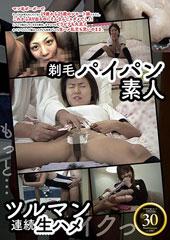before剃毛パイパン素人ツルマン連続生ハメafter