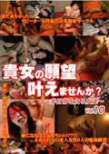 貴女の願望叶えませんか? 〜非日常を貪る女達〜 Vol.10