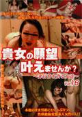 貴女の願望叶えませんか? 〜非日常を貪る女達〜 Vol.16
