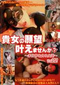 貴女の願望叶えませんか? 〜非日常を貪る女達〜 Vol.22