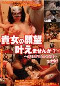 貴女の願望叶えませんか? 〜非日常を貪る女達〜 Vol.23