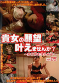 貴女の願望叶えませんか? 〜非日常を貪る女達〜 Vol.26