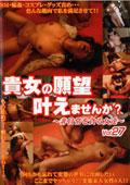 貴女の願望叶えませんか? 〜非日常を貪る女達〜 Vol.27