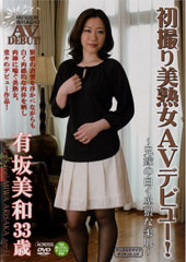 before初撮り美熟女AVデビュー!〜兄嫁の白く卑猥な柔肌〜 有坂美和 33歳after