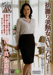 before初撮り美熟女AVデビュー! 〜美しい隣家の人妻を嬲る!〜 吉永真歩 35歳after