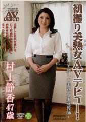 before初撮り美熟女AVデビュー!〜麗しの美熟女家庭教師〜 村上静香 47歳after