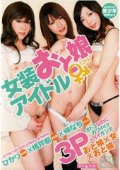 before女装おと娘 アイドル3P おと娘×女×おと娘after