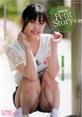Petit Story 8 小さな妖精4つの物語 春日野結衣