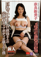 before巨乳でいやらしい叔母さんの完熟Gカップボディが堪らない僕 奈良絵美子 40歳after