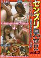 センズリ見せ!!Vol.2