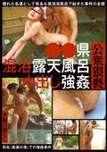 ○○県混浴露天風呂中出し強姦