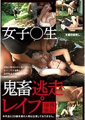 before女子○生鬼畜逃走レ●プafter