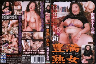 新 豊満熟女 結城圭子40歳