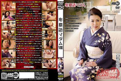 卑猥語マダムⅧ 三咲恭子 38歳