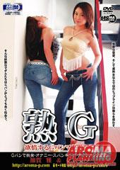 before熟G 〜欲情するGパンマダムたち〜after