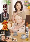 同級生の母親 清野ふみ江 54歳