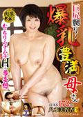 爆乳・巨尻嬲りな豊満母さん 八木美智香 36歳