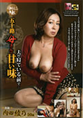 五十路母さんの甘い味  夫の寝ている前で・・・ 内田彩乃50歳