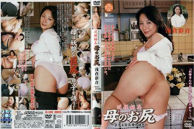 近親相姦 母のお尻 巨尻・巨乳母の誘惑 浅倉彩音35歳