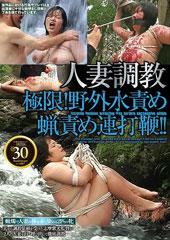 before人妻調教 極限!野外水責め蝋責め連打鞭!!after