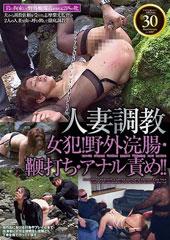 before人妻調教 女犯!野外浣腸・鞭打ち・アナル責め!!after