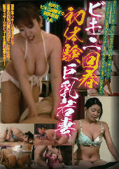 beforeビキニ回春初体験巨乳若妻after