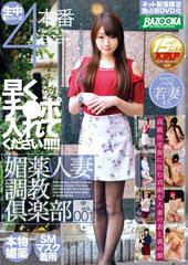before媚薬人妻調教倶楽部 Vol.001after