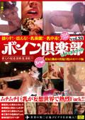 ボイン倶楽部 ぷるんぷるん 生ハメ Vol.033 in アミティヴィル 狂気と猟奇の淫乱巨乳 5エピソード編