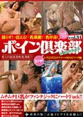 ボイン倶楽部 ぷるんぷるん 生ハメ Vol.034 生ハメ レズと2穴とオナニーの6エピソード編