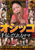 オシッコ手伝ってくれるママ Vol.2