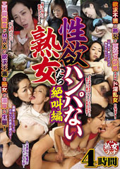 before性欲ハンパない熟女たち 絶叫編after