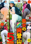 熟女の尻肉登山〜ぱつぱつ食い込みハイキング5時間