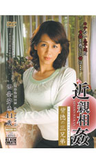 before近親相姦 背徳の三兄弟 西条芳恵41歳after