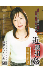 before近親相姦 逆転の関係 織田なつき50歳after