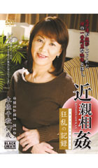before近親相姦 狂乱の記録 木佐千秋47歳after