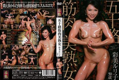 五十路筋肉美熟女 彩美ルリ子 50歳