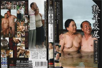 熟年交尾 フルムーン伊豆の旅 黒崎礼子72歳